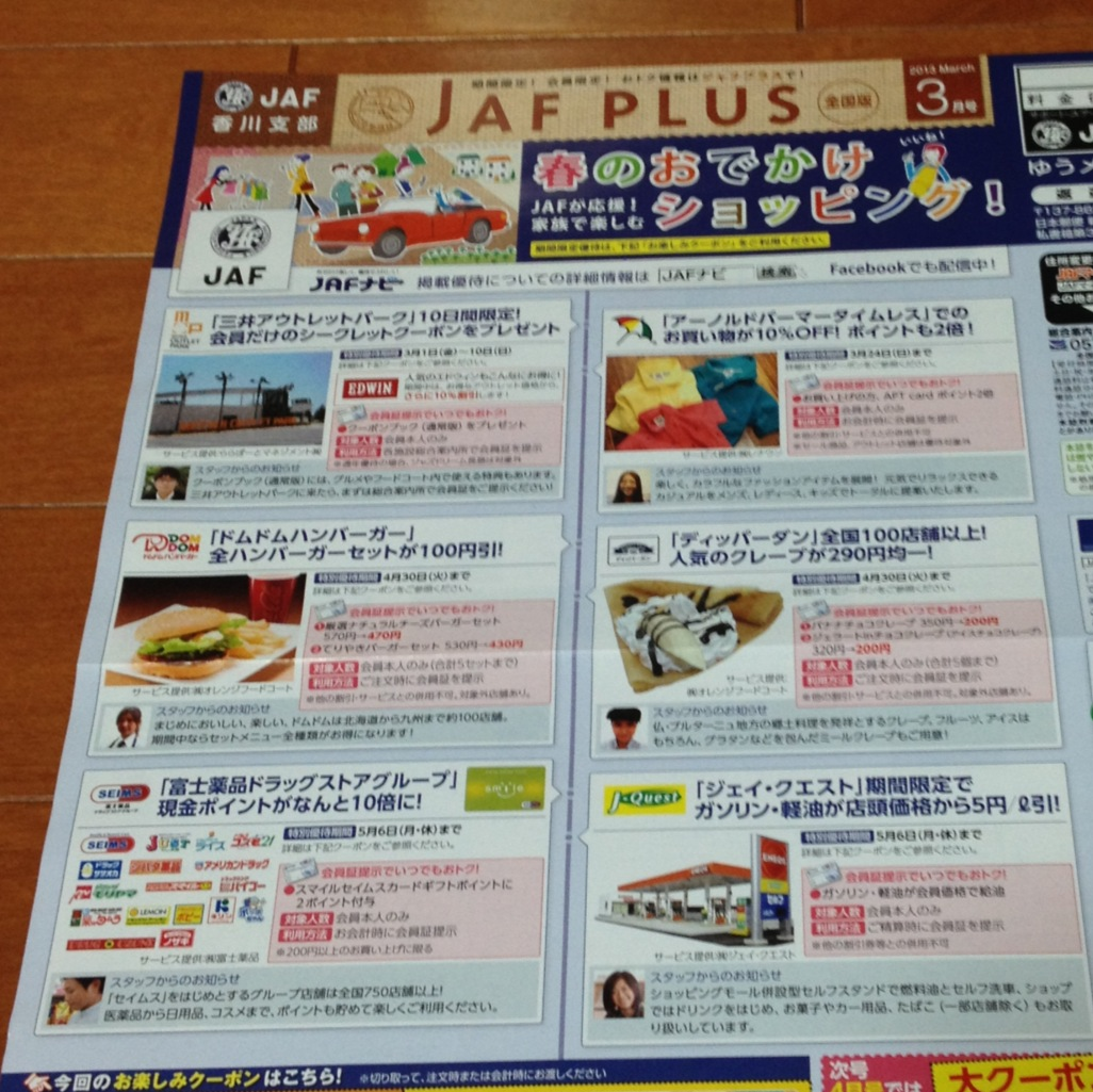 JAF香川支部!