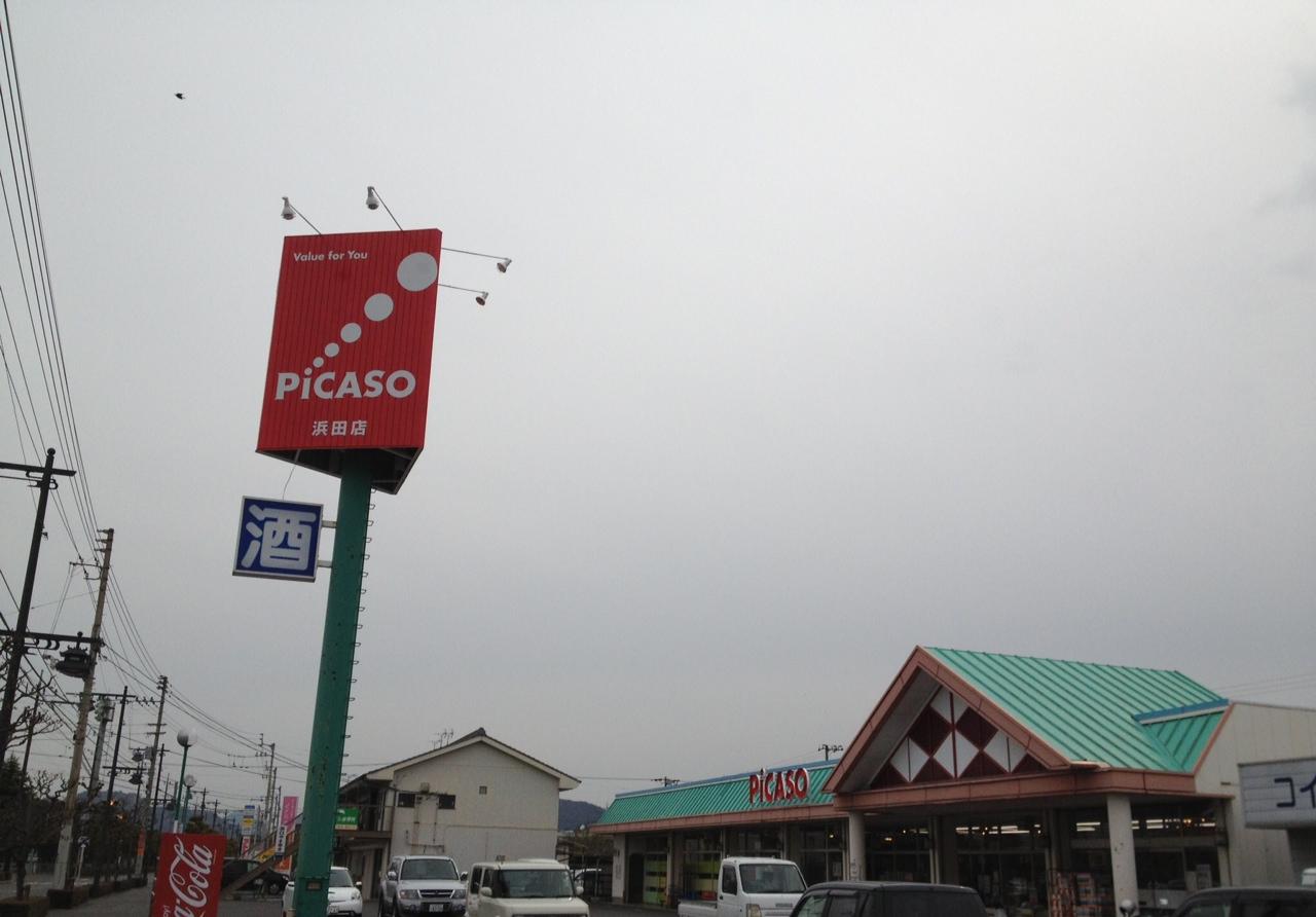 ミワ商店はピカソへ