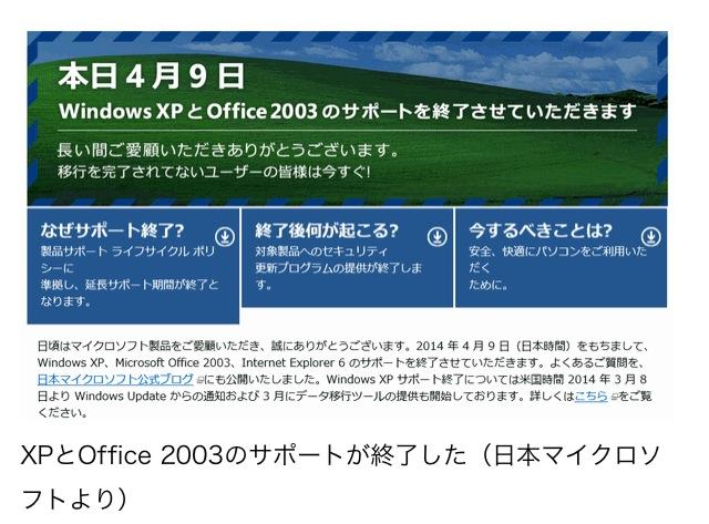 XPのサポートも今日限り!