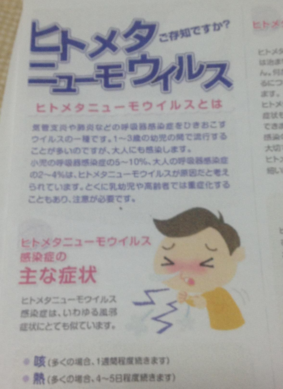 咳&発熱の原因判明