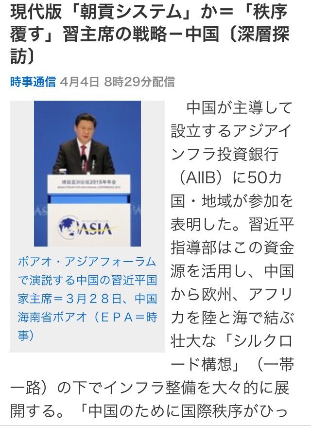アジアなんたら銀行
