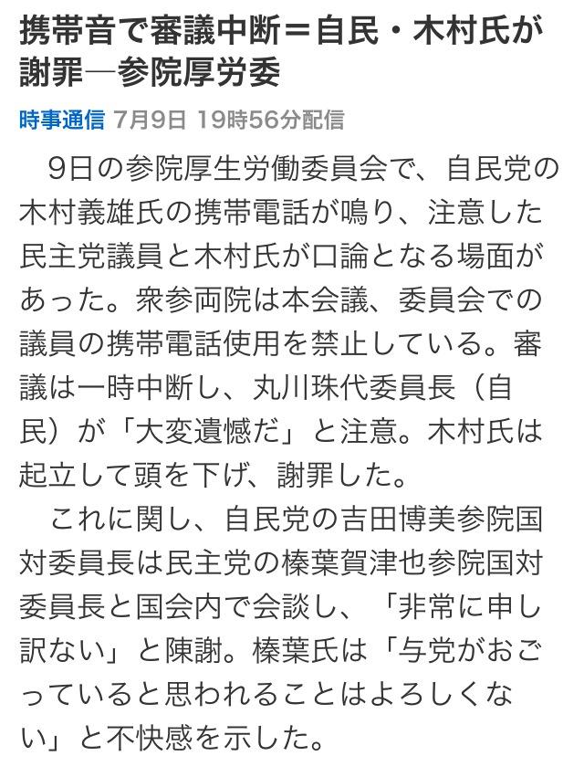 香川ケンミンの恥であります