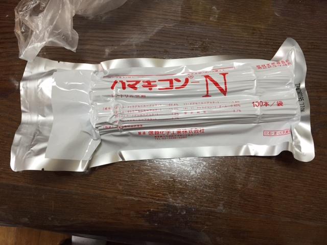 ハマキコン-N