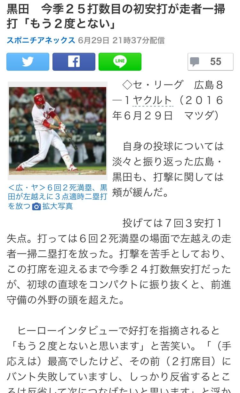 黒田が打って32<br />  年振り11連勝