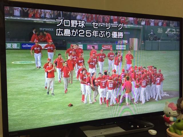 広島おめでとう!!
