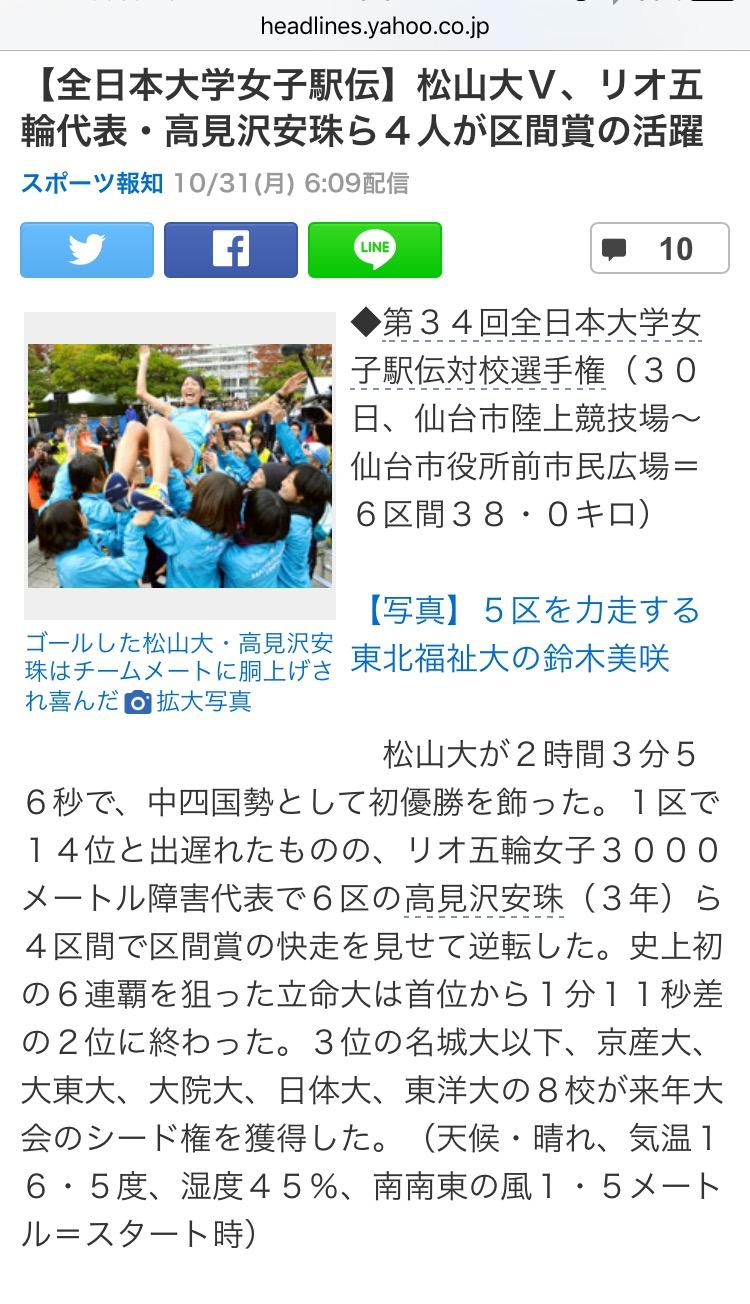10月30日は松山の日