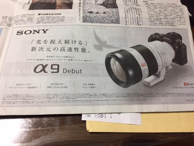 α9の新聞広告!