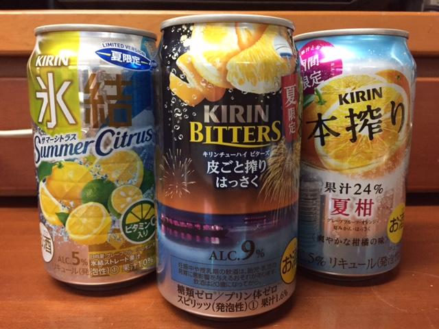 夏は柑橘(<br />  の酒
