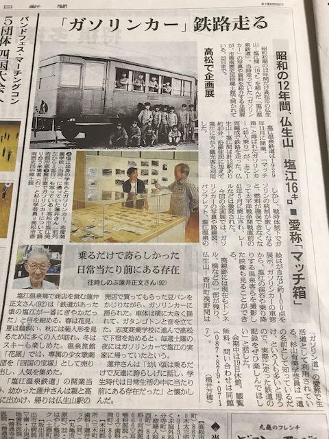 塩江今昔物語
