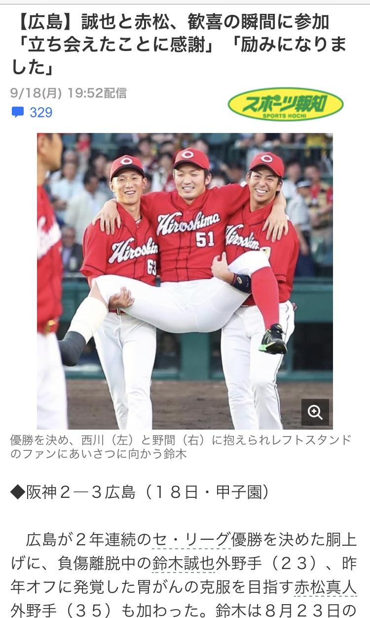 広島V2おめでとう!
