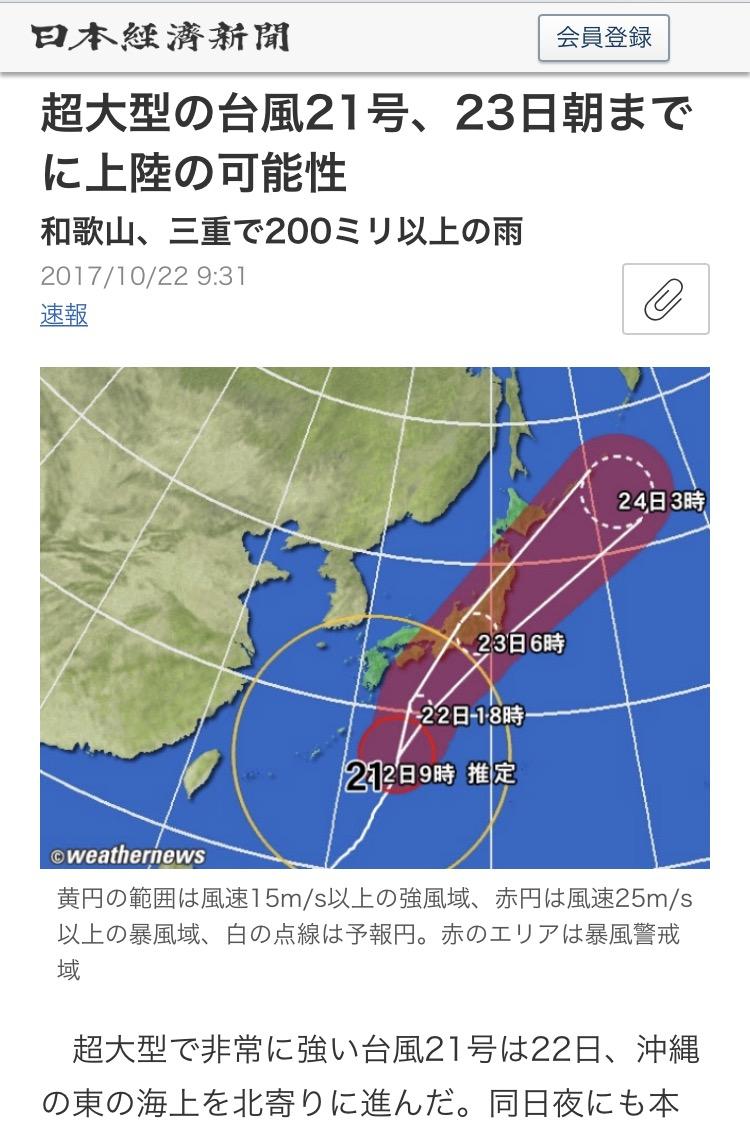 台風来るぞ