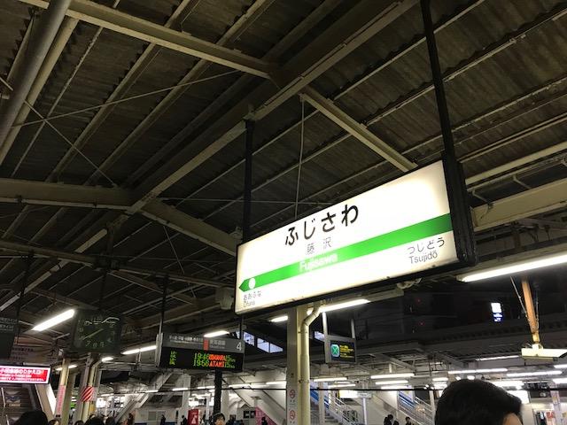 神奈川漂流中