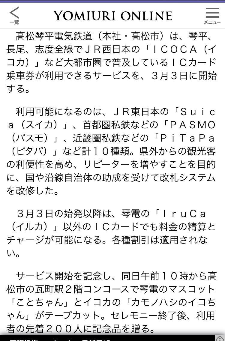 琴電icoca等に対応(記事続き)