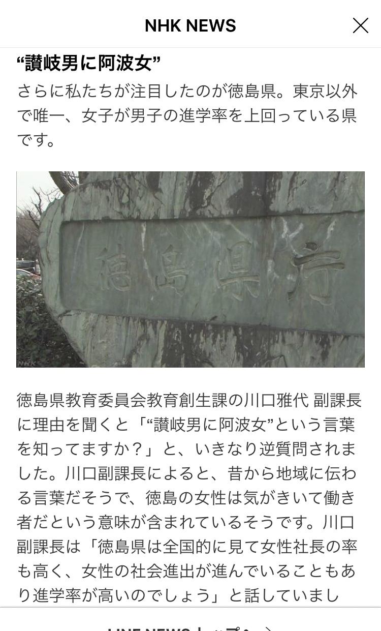 NHKにこのフレーズ!