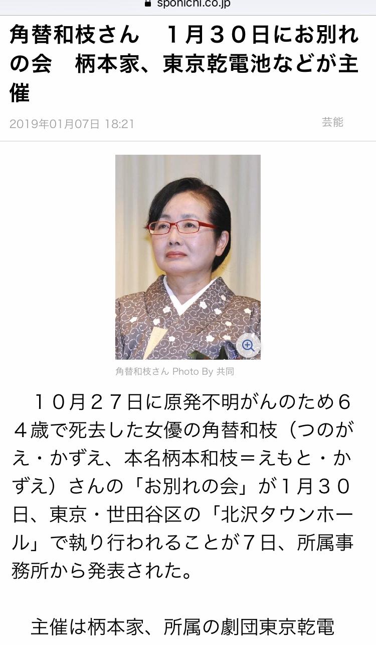 角替和枝さんのこの写真